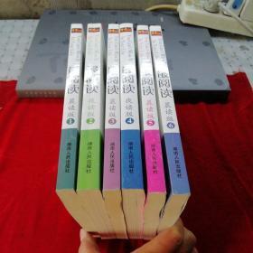 最阅读.晨读版 共6册