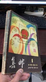 集邮1980年第1、3、4、5、6、7、8、9期(共8本合售)