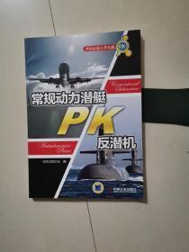 终极武器之矛与盾:常规动力潜艇PK反潜机