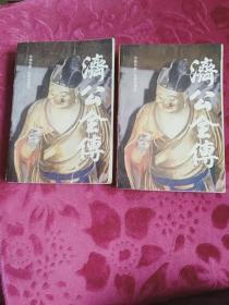 中国古典小说研究资料《济公全传》