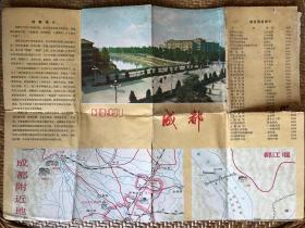 老成都、乐山、都江堰、峨眉山旧地图