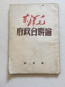 毛泽东论联合政府(解放社1949年5月版)