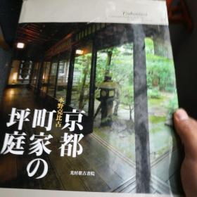 京都町家坪庭