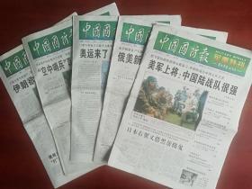 中国国防报军事特刊2008年5期合售(2008年第499-514-515-517-518期共5期)