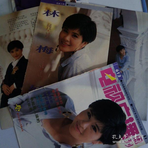 林梅娇,新加坡杂志封面彩页套图