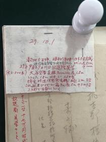 日本回流字画 老信件 25号包邮