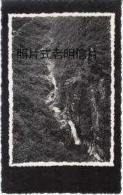 中国照片式老明信片,江西庐山局部,民国时期,尺寸13.4X8.4cm