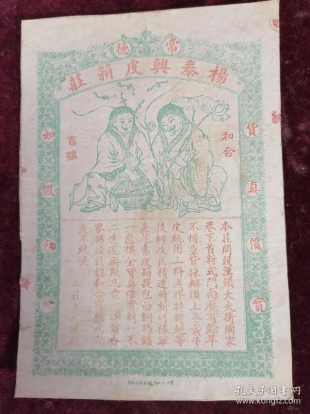 民国常德杨泰兴皮箱庄商标一枚(完整粘在箱上除下/19.6X13.6CM)