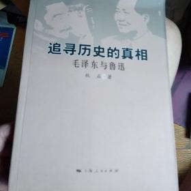 追寻历史的真相:毛泽东与鲁迅