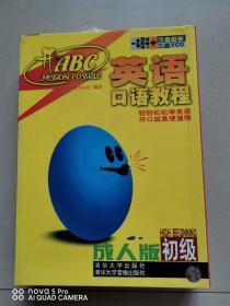 开口ABC英语口语教程:成人版 初级(一本图书+四盘磁带+三盘VCD)