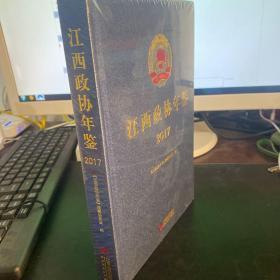 江西政协年鉴2017