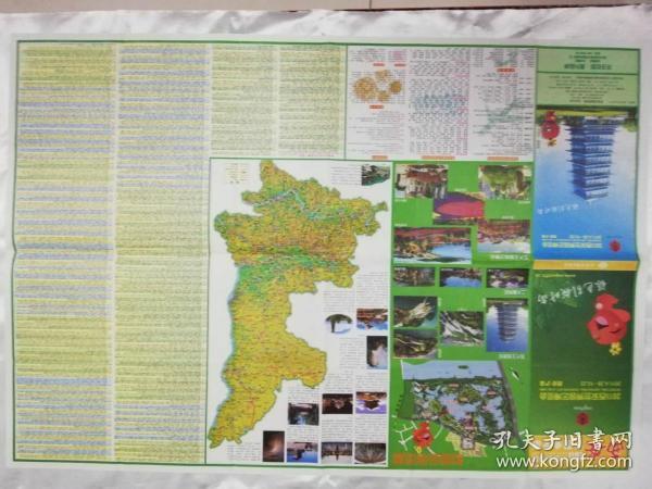 旅游图——西安2011交通旅游图(世园会专版)1月版