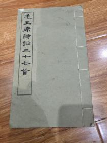 1965年线装本(毛主席诗词三十七首)