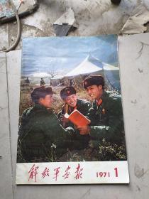 解放军画报(1971,1)不缺页,内有毛林像。