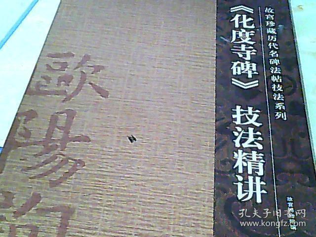 化度寺碑技法精讲