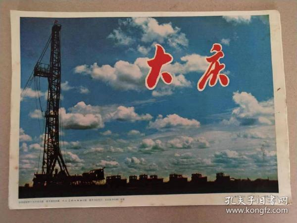 文革大庆宣传画一套27张全,八开尺寸,品相一流,包老!