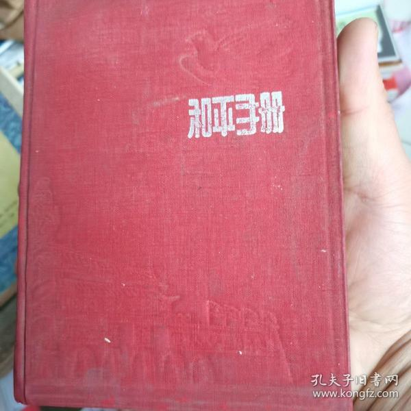 和平手册(笔记本)