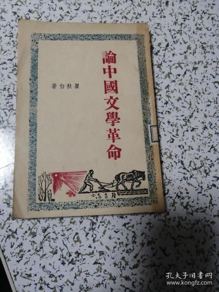 论中国文学革命