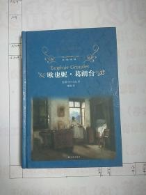 欧也妮·葛朗台/经典译林