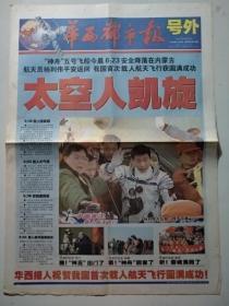 2003年 10月16日   华西都市报  号外