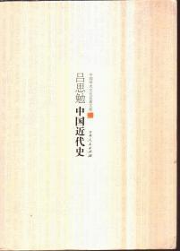 中国学术文化名著文库 吕思勉中国近代史