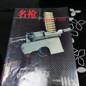 名枪 2000年第三辑