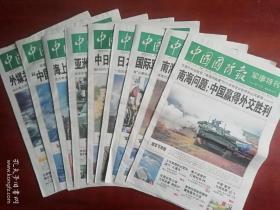 中国国防报军事特刊2016年7至9月份9期合售(2016年第914-915-916-917-918-920-921-922-923期共9期)