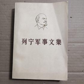 列宁军事文集