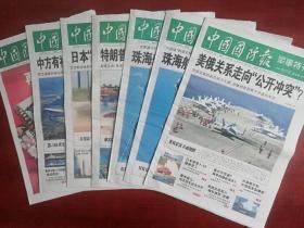 中国国防报军事特刊2016年10至12月份7期合售(2016年第924-926-927-930-932-934-935期共7期)