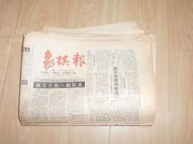 象棋报 (1992年全年1-24期)缺6期:总211、215、216、218、220、221)18份合售