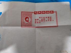 毛主席语录宣传单一张
