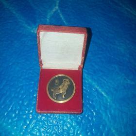 1979年羊年紫铜纪念章
