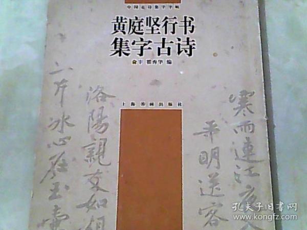黄庭坚行书集字古诗