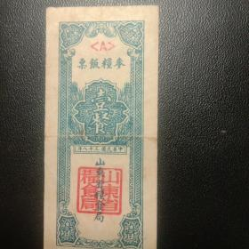1949年山东省粮食局麦粮饭票(壹餐)