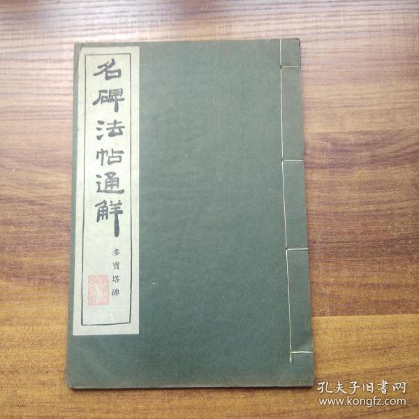 《名碑法帖通解 多宝塔碑》     昭和32年(1957年) 清雅堂发行