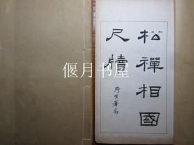 民国白纸精印松禅相国尺牍原装八册
