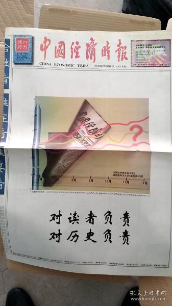 中国经济时报  发行特刊