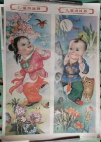 儿童游戏屏/2开年画/阎凤成作/上海人民美术出版社/1990年印刷