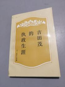 吉田茂的执政生涯
