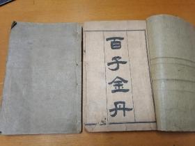 民国石印《百子金丹》十卷全,原五册合订为两厚册。