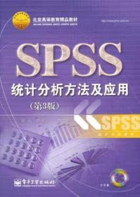 二手 SPSS统计分析方法及应用第3版 薛薇 电子工业出版社 978