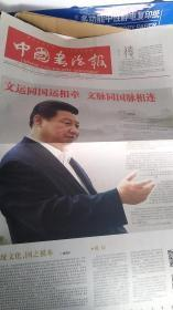 中国书法报  头版大图