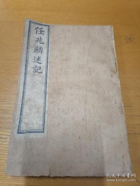 民国石印《任兆麟述记》 3卷2册合订一厚册全。