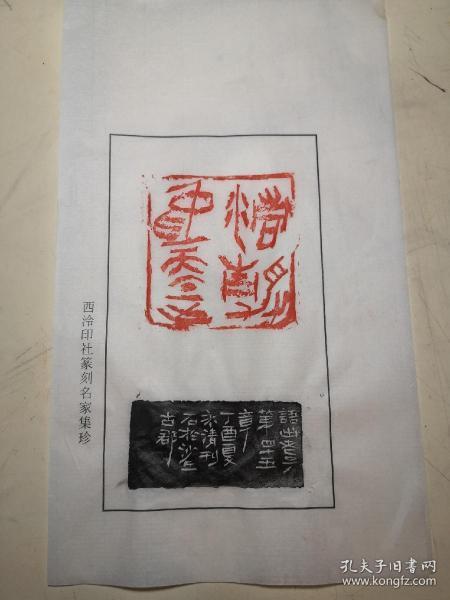 西泠名家刘永清作品原拓:第六届兰亭奖一等奖作品—清静为天下正,保真!难得