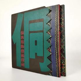 侗族服饰艺术探秘上下册 汉声杂志出版  二手 12开平