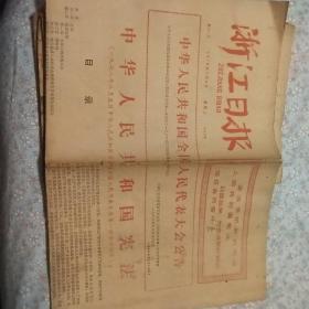 浙江日报197几年至198几年老报纸合售