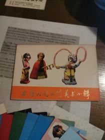 上海民间工艺美术小辑(11张全)