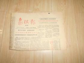 象棋报 ( 1984年12月16日 总第34期)