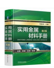 实用金属材料手册(第2版) 金属材料力学性能 中外常用金属材料牌号对照 钢铁金属材料现行标准技术资料 机械工业出版社