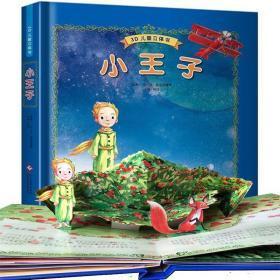 3D儿童小王子立体书珍藏版世界经典中文版注音一年级课外书二三年级儿童故事书6-8岁 童话带拼音绘本故事书彩绘世界名著文学